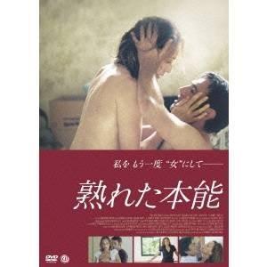 熟れた本能 【DVD】