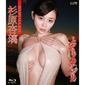 杉原杏璃/となりのアンリ 【Blu-ray】|esdigital