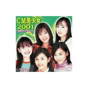 アイドル・ワン CM美少女2001〜15秒のシンデレラ 【DVD】