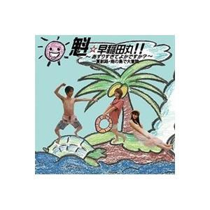 魁 早稲田丸   〜あずりすぎてよかですか 〜  -夏航路 南の島で大冒険-   CD