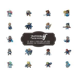 ファイアーエムブレムif 白夜王国/暗夜王国 ドラマCDコンプリートボックス 【CD】|esdigital