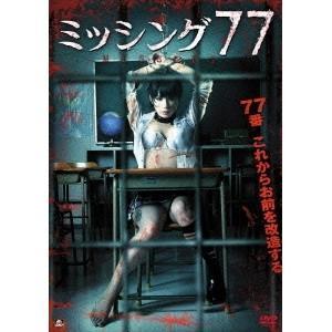 ミッシング77 【DVD】