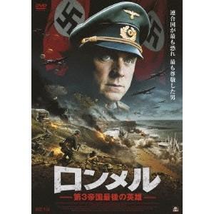 ロンメル -第3帝国最後の英雄- 【DVD】の商品画像