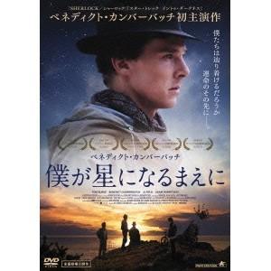 種別:DVD 発売日:2013/12/20 説明:解説 僕たちは辿り着けるだろうか、運命のその先に-...