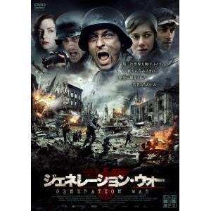 ジェネレーション・ウォー DVD-BOX 【DVD】