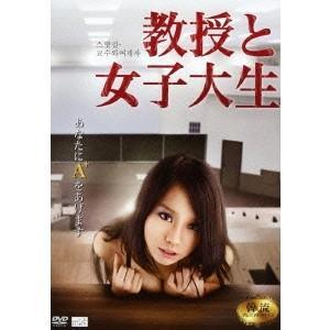 教授と女子大生 【DVD】
