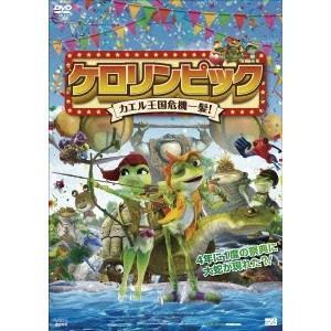 種別:DVD 発売日:2016/01/06 説明:解説 4年に1度の祭典に、大蛇が現れた?!/緑豊か...