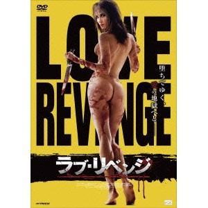 ラブ・リベンジ 【DVD】|esdigital