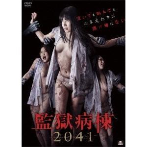 監獄病棟2041 【DVD】|esdigital