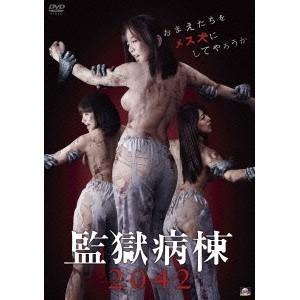 監獄病棟2042 【DVD】|esdigital