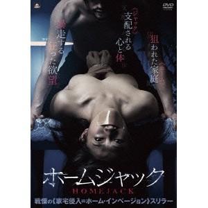 ホームジャック 【DVD】|esdigital