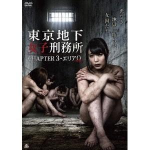 東京地下女子刑務所 CHAPTER3・エリア0<ゼロ> 【DVD】