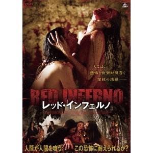 レッド・インフェルノ 【DVD】