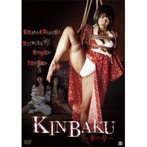 KINBAKU〜華の章〜 【DVD】