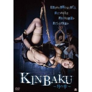 KINBAKU〜月の章〜 【DVD】|esdigital