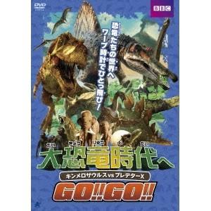 大恐竜時代へGO!!GO!! キンメロサウルスvsプレデターX DVD の商品画像|ナビ