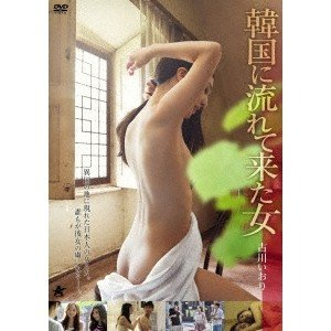 韓国に流れて来た女 【DVD】|esdigital