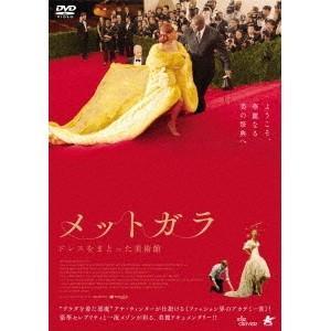 種別:DVD 発売日:2017/10/04 説明:『メットガラ ドレスをまとった美術館』 メトロポリ...