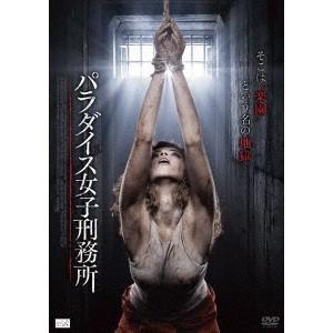 パラダイス女子刑務所 【DVD】|esdigital