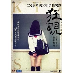 狂覗 【DVD】