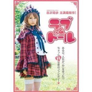 ラブ&ドール 【DVD】|esdigital