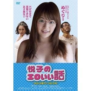 種別:DVD 発売日:2012/02/03 説明:女子高生の悦子は、とっても可愛くてエッチが大好きで...