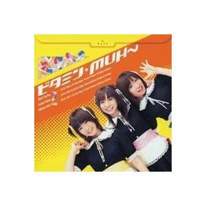 MUH〜/ビタミン☆...