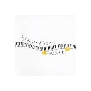 大江千里/うんとこしょ どっこいしょ 【CD】