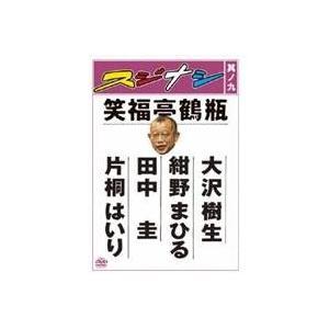 スジナシ 其ノ九 【DVD】|esdigital