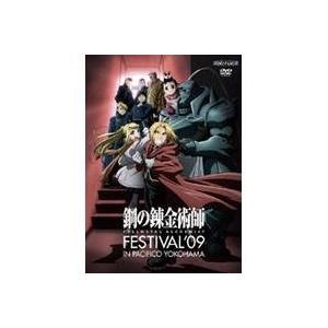 種別:DVD 発売日:2010/04/28 説明:解説 2009年11月1日にパシフィコ横浜にて開催...