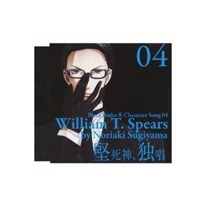 杉山紀彰/黒執事II キャラクターソング 04「堅死神、独唱」ウィリアム・T・スピアーズ(杉山紀彰) 【CD】|esdigital