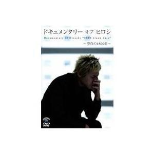 ドキュメンタリー オブ ヒロシ 〜空白の1500日〜 【DVD】