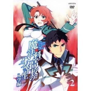 魔法科高校の劣等生 入学編 2 【DVD】