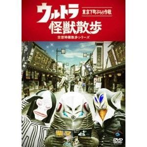 ウルトラ怪獣散歩 【DVD】の関連商品2