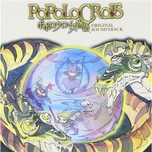 (ゲーム・ミュージック)/「ポポロクロイス物語」オリジナル・サウンドトラック 【CD】|esdigital