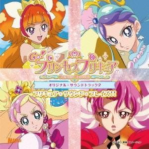 高木洋/Go!プリンセスプリキュア オリジナル・サウンドトラック2 プリキュア・サウンド・ブレイズ!! 【CD】 esdigital