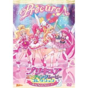 プリキュアエンディングムービーコレクション〜みんなでダンス!2〜 【DVD】|esdigital