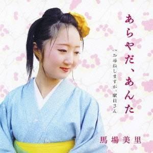 種別:CD 発売日:2011/07/06 収録:Disc.1/01. あらやだ、あんた (4:22)...
