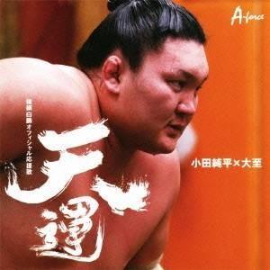小田純平×大至/天運 横綱白鵬オフィシャル応援歌 【CD】