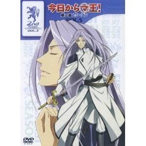 今日からマ王! 第二章 1STシーズン VOL.5 【DVD】