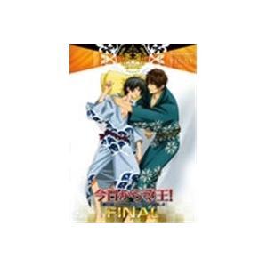 今日からマ王! Final(第三章 Second).4 【DVD】