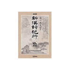 新漢詩紀行 10巻BOX 【DVD】