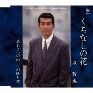 種別:CD 発売日:2015/05/20 収録:Disc.1/01.くちなしの花(3:35)/02....