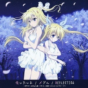 yozuca /会いたいよ/メグル/REFLECTION  CD