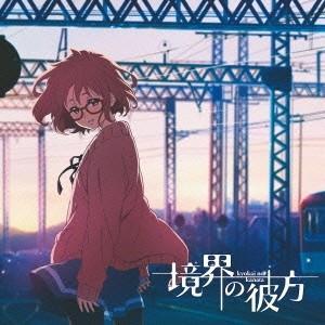 種別:CD 発売日:2013/10/30 収録:Disc.1/01.境界の彼方(4:51)/02.N...