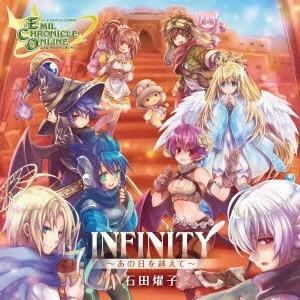 種別:CD 発売日:2013/11/27 収録:Disc.1/01.INFINITY〜あの日を越えて...