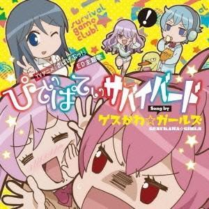 種別:CD 発売日:2014/08/20 収録:Disc.1/01.ぴてぃぱてぃサバイバード(4:0...