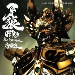 (キッズ)/劇場版 牙狼〈GARO〉〜RED REQUIEM〜 オリジナルサウンドトラック 【CD】