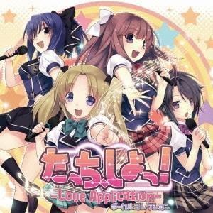 (ゲーム・ミュージック)/PS3 たっち、しよっ! 〜Love Application〜ボーカルコレクション 【CD】|esdigital