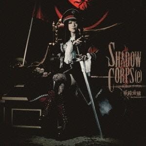 妖精帝國/SHADOW CORPS e   CD+DVD